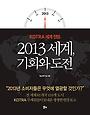 2013 세계, 기회와 도전 : KOTRA 세계 전망
