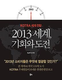 2013 세계, 기회와 도전