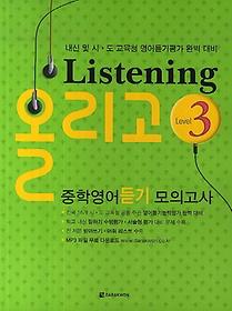 Listening 올리고 중학영어듣기 모의고사 3