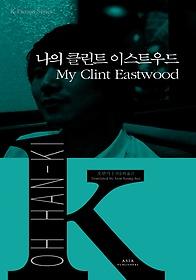 나의 클린트 이스트우드 My Clint Eastwood