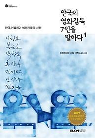 한국의 영화감독 7인을 말하다 1