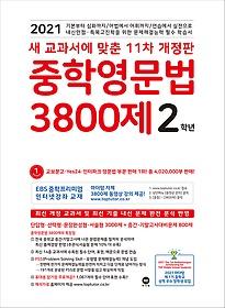 중학영문법 3800제 2학년 (2021)