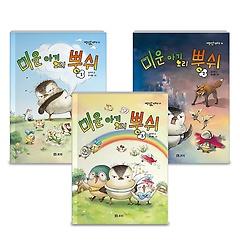 미운 아기 오리 뿡쉬 1~3권 패키지(전3권)