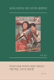 운다고 달라지는 일은 아무것도 없겠지만 :박준 산문