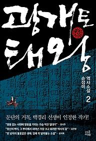 광개토태왕 : 손정미 역사소설. 2