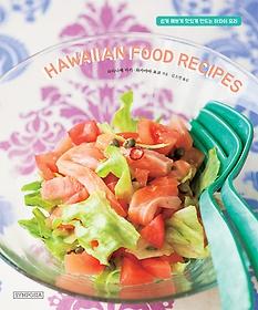 """<font title=""""HAWAIIAN FOOD RECIPES 하와이안 푸드 레시피"""">HAWAIIAN FOOD RECIPES 하와이안 푸드 레시...</font>"""