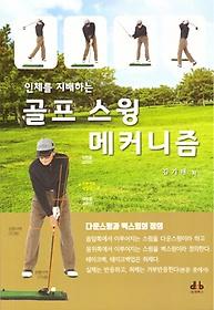 골프스윙 메커니즘