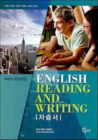 "<font title=""High School English Reading And Writing 자습서 (2017년용/ 이찬승)"">High School English Reading And Writing ...</font>"