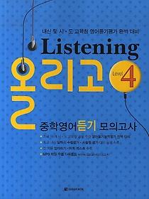 Listening 올리고 중학영어듣기 모의고사 4