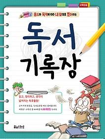 독서기록장 - 고학년용