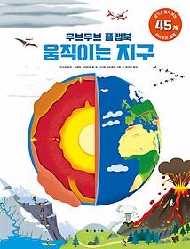 무브무브 플랩북 - 움직이는 지구