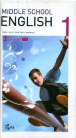 영어 중학 1 자습서 TAPE:3 (2009/ 장영희)