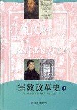 종교개혁사 1