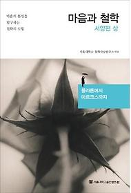 마음과 철학 - 서양편 (상)
