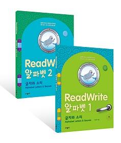ReadWrite 알파벳 1+2 - 글자와 소리