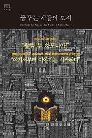 꿈꾸는 책들의 도시