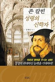 존 칼빈 성령의 신학자