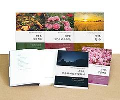 한국 현대 문학 대표 시인 세트