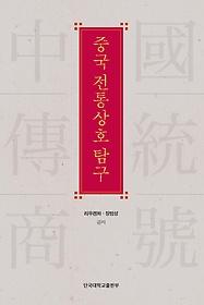 중국 전통상호 탐구