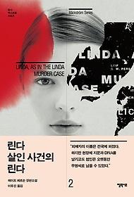 린다 살인 사건의 린다 2