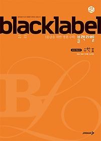 블랙라벨 black label 수학 2 (2020년용)