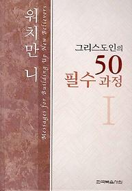 그리스도인의 50 필수과정 1