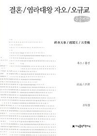 결혼 / 염라대왕 자오 / 오규교 (큰글씨책)