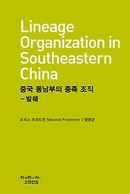 중국 동남부의 종족 조직 - 발췌