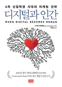 디지털과 인간