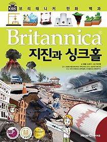 (Britannica) 지진과 싱크홀