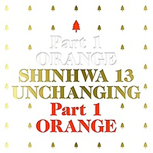 신화(SHINHWA) 13집 - Unchanging Part1 : Orange