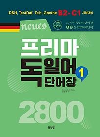 Neues 프리마 독일어 단어장 2800 - 1