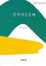 동북아공동체