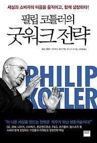 필립 코틀러의 굿워크 전략