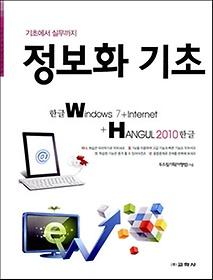 "<font title=""정보화 기초 - 한글 Windows7 + Internet + HANGUL 2010 한글"">정보화 기초 - 한글 Windows7 + Internet +...</font>"