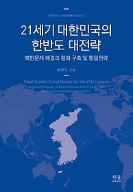 21세기 대한민국의 한반도 대전략