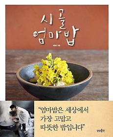 [90일 대여] 시골 엄마밥