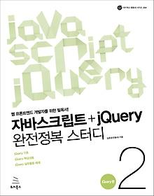 "<font title=""자바스크립트+jQuery 완전정복 스터디 2 - jQuery편"">자바스크립트+jQuery 완전정복 스터디 2 - ...</font>"