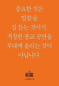 메시지 사무엘상하 (미니북)