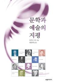 문학과 예술의 지평