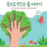 손으로 만드는 숲 이야기