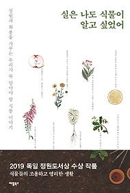 실은 나도 식물이 알고 싶었어  정원과 화분을 가꾸는 우리가 꼭 알아야 할 식물 이야기