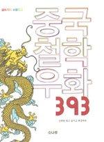 중국 철학 우화 393 - 글쓰기의 보물창고