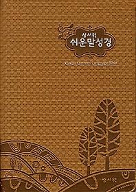 성서원 쉬운말성경 (소/단본/브라운)