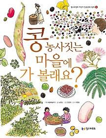 콩 농사짓는 마을에 가 볼래요?
