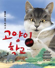 고양이 학교 파리편 - 불로뉴 숲의 마녀 2