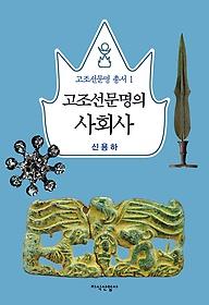 고조선문명의 사회사