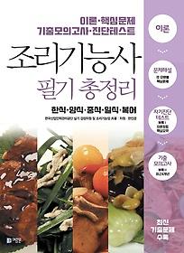 2019 조리기능사 필기 총정리