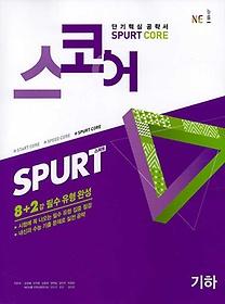 스코어 SPURT CORE 기하 (2020)