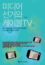 미디어 선거와 케이블TV